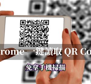 Right-Click QRcode Reader 瀏覽器直接讀取 QR Code,免拿手機出來掃描