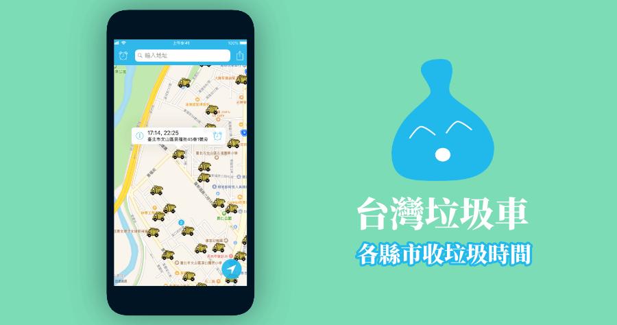 桃園垃圾車App