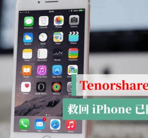 限時免費 Tenorshare UltData iPhone Data Recovery 檔案救援 iPhone 已刪除的照片 / 訊息 / 影片