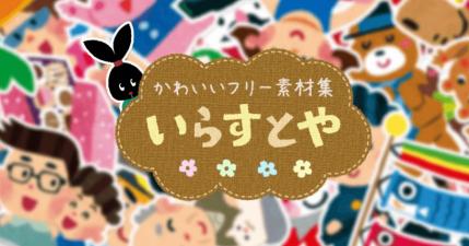 irasutoya 日本高品質 PNG 插畫素材圖庫,免費下載可商業使用