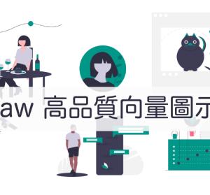 unDraw 高品質插圖向量圖庫,超過百款 PNG、SVG 免費商業使用