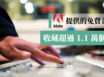 Adobe Audition 超過 1.1 萬個免費音效,用膩 YouTube 音樂庫的新選擇