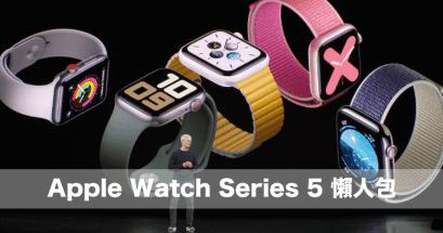 Apple Watch Series 5 規格售價懶人包