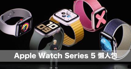 Apple Watch Series 5 售價新台幣 13,400 元起,9/12 預購 9/20 開賣