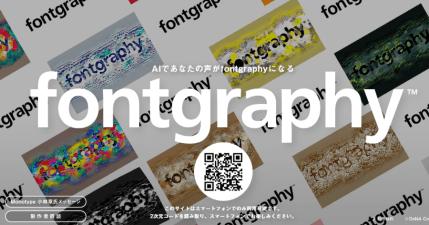Fontgraphy 辨識你的聲音是哪一種字體,AI 從 1.1 萬個字型中挑選