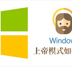 God Mode 上帝模式,原來 Windows 有這種隱藏版功能!