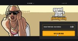 想玩俠盜列車手卻不想花錢嗎?機會來啦!遊戲開發商 Rockstar 推出 Grand Theft Auto: San Andreas 「俠盜獵車手:聖安地列斯」限時免費下載活動,只要安裝遊戲啟動器,就可以終身免費玩經典遊戲 GTA,聽聞這款...