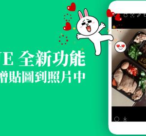 LINE 將購買貼圖新增在照片中,iOS 搶先體驗