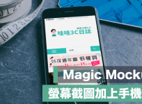 Magic Mockups 將圖片套上手機外殼 / 電腦外殼,可免費商業使用