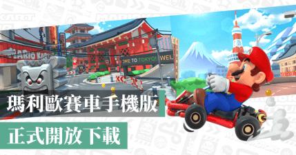 瑪利歐賽車手機版 Mario Kart Tour 開放下載啦 ( iOS、Android )