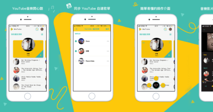 MeTube 關螢幕播 YouTube 音樂,地表最高顏值免費聽音樂 App