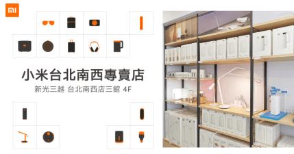 小米新光三越南西店 9/20 開幕,20000 行動電源 3 高配版售價 995 元即將開賣