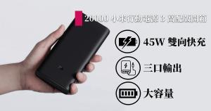 CP 值非常高的 20000 小米行動電源 3 高配版,10/ 1 正式在台灣開賣囉 ( 9/23 開始預購 )!小編搶先來為大家開箱,採用三口輸出設計,具備 USB-C 一組、USB-A 兩組,強大又可怕的是 USB-C 最高輸出支援 4...