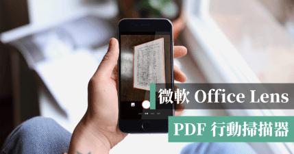Micsoroft Office Lens 手機 PDF 掃描器,照片 / 名片 / 證件 / 文件立即轉為電子檔 ( Android、iOS)