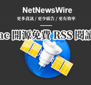 NetNewsWire 5.0.2 最乾淨的 Mac RSS 閱讀器,免費開源支援 Feedbin 同步