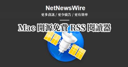 Mac 有推薦的 RSS 閱讀器嗎?NetNewsWire 免費下載