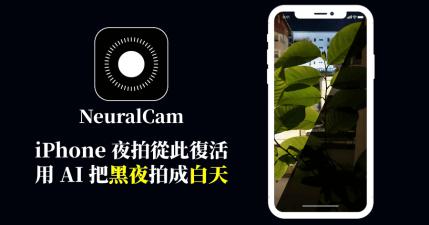 NeuralCam Night Camera 不要再說 iPhone 夜拍爛,免換手機讓你 iPhone 再戰 10 年