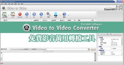 有萬用影音轉檔工具嗎?Video to Video Converter 免費下載
