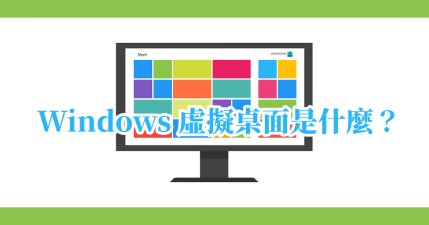Windows 虛擬桌面辦公室必學技巧,做事效率硬是比別人快