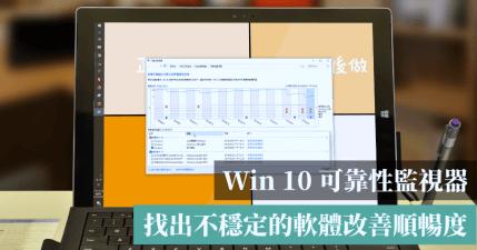 Windows 可靠性監視器,查看哪些不穩定的 App 常常讓電腦運作不順暢