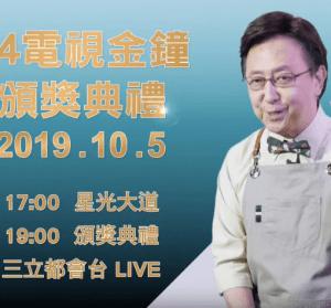 2019 金鐘 54 頒獎典禮 YouTube / 線上直播,完整入圍名單彙整