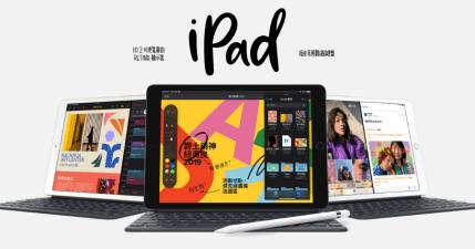 入門款 iPad 10.2 吋發表,售價新台幣 10,900 元起