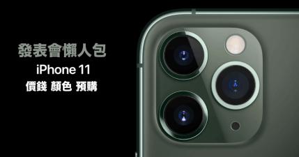 iPhone 11 / Pro / Pro Max 台灣 9/13 起預購 9/20 正式開賣,最高要價新台幣 52,900 元