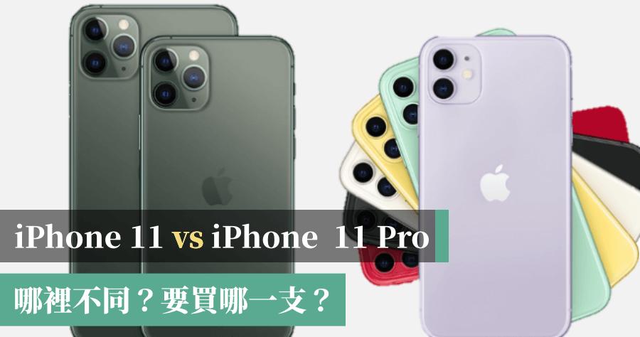 iPhone 11 系列差異