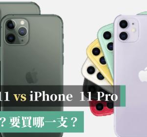 iPhone 11 和 iPhone 11 Pro 不同在哪裡?一口氣帶你看懂