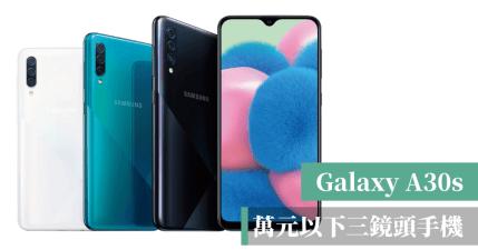 Galaxy A30s 萬元以下拍照 / 大電量 / 大儲存空間三鏡頭手機