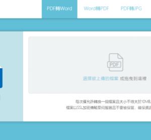 加加 PDF - 文電通線上轉檔,高品質免費線上轉檔工具