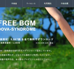 DOVA-SYNDROME 日本可商用音樂素材庫,上萬首可商用配樂免費使用