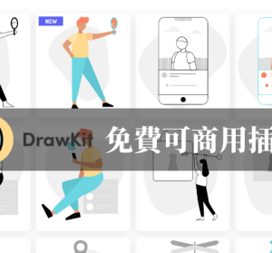 DrawKit 高品質插圖圖庫,提供 PNG 及 SVG 免費商業使用