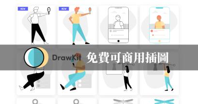 有免費可商用的插圖可以下載嗎?DrawKit 高品質插圖圖庫