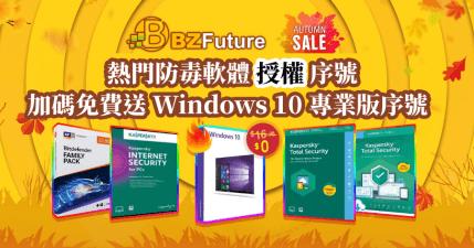 ESET Internet Security 防毒軟體+Windows 10 專業版序號,只花 579 元買,真的可以用嗎?
