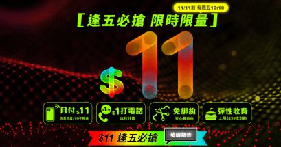 2019亞太電信 1111資費懶人包,月租只要 11 元