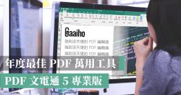 PDF 文件編輯、轉檔哪一款工具好用?Adobe 的 Acrobat DC 可能是最常聽見的,但是 Adobe 的價格對於我們這種小用戶來說,負擔其實有點龐大。今天要來跟大家分享一款價格相對平易近人、功能也相當完善的 PDF 文電通 5 專...