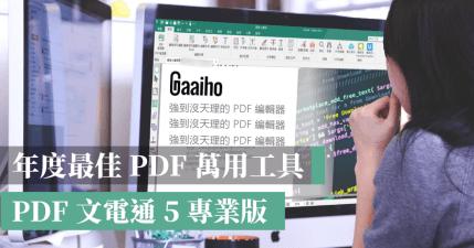 PDF 文電通 5 專業版,PDF 瑞士刀中的瑞士刀,萬能 PDF 工具一款好的就足夠