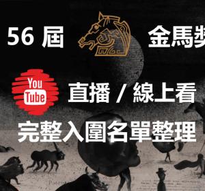2019 第 56 屆金馬獎 YouTube 直播/線上看,完整入圍名單資訊整理