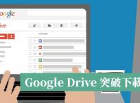 Google Drive 雲端硬碟下載流量限制 2019 解決方法