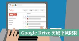 要跟朋友分享大型檔案你會怎麼做呢?其實 Google Drive 雲端硬碟是一個不錯的分享方式,把檔案傳到自己的硬碟上,複製個網址貼給朋友就完成了,這大家都知道,但是下載時如果太多人下載,可能會遇到流量限制的問題,或是我們下載別人存在雲端硬...