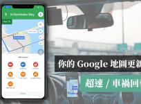 Google 地圖測速、交通事故回報功能,一個禮拜內就能開始體驗此新功能