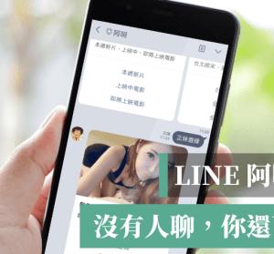 LINE 阿明機器人,抽美女 / 看電影 / 戲劇 / 每日星座運勢