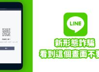 LINE 新形態詐騙,QRCode 登入盜用帳號,教你如何預防