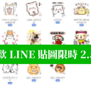 LINE 16 組動物貼圖 2.5 折,只有 4 天 10/7 前買都來的及