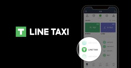 LINE TAXI 上線,100 元免費搭車 - 乘車券趕快領