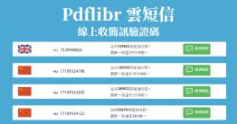 最近想要在網路上下載檔案,卻需要輸入手機號碼來驗證,而且還只能輸入中國大陸的手機號碼,如果沒有驗證就沒有辦法下載檔案該怎麼辦呢?今天來跟大家分享一款線上收大陸簡訊的方法,將 Pdflibr 網站上提供的門號,貼上 要驗證的地方,就可以線上收...