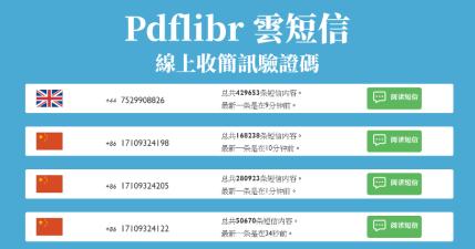Pdflibr 中國手機驗證碼線上收,暢用大陸 App、網盤服務