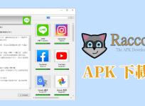 Raccoon 下載 Google Play 檔案為 APK,不怕下載含有惡意程式檔案