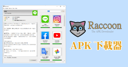 如何製作 APK 檔案?Raccoon 直接下載 Play 商店 APK 應用程式